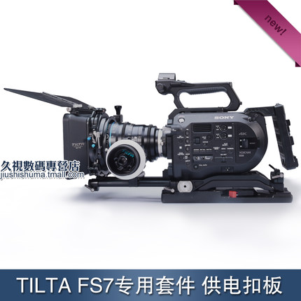 Tilta/iron head sony sony fs7 photography shoulder stand shoulder pad kit power supply pinch