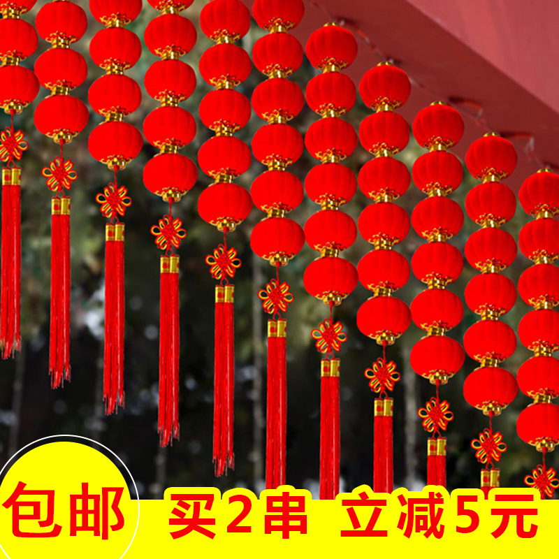 Tim cheung edge series of red lanterns flocking small lantern string festive ornaments wedding decorative lanterns advertising outdoor balcony