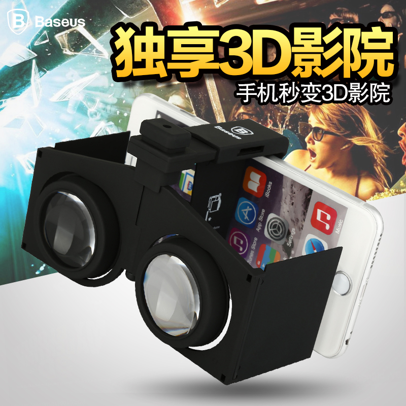 Times thinking apple phone 3d virtual reality vr glasses 3d cinema glasses 3d panoramic virtual game helmet