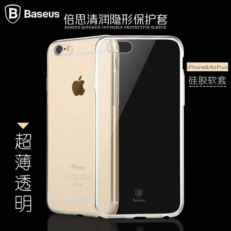 Times thinking baseus apple iphone6s phone shell 6SPlus gradient thin transparent mobile phone sets of silicone soft