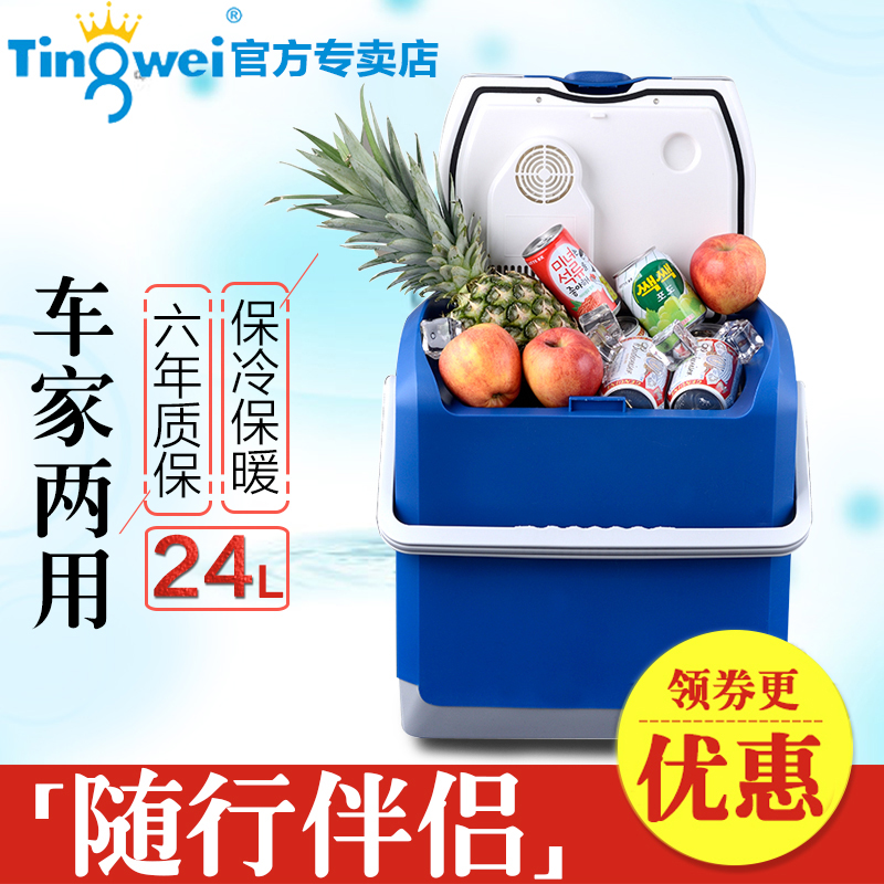 Ting micro 24l car refrigerator car home dual mini refrigerator insulin refrigerated mini fridge