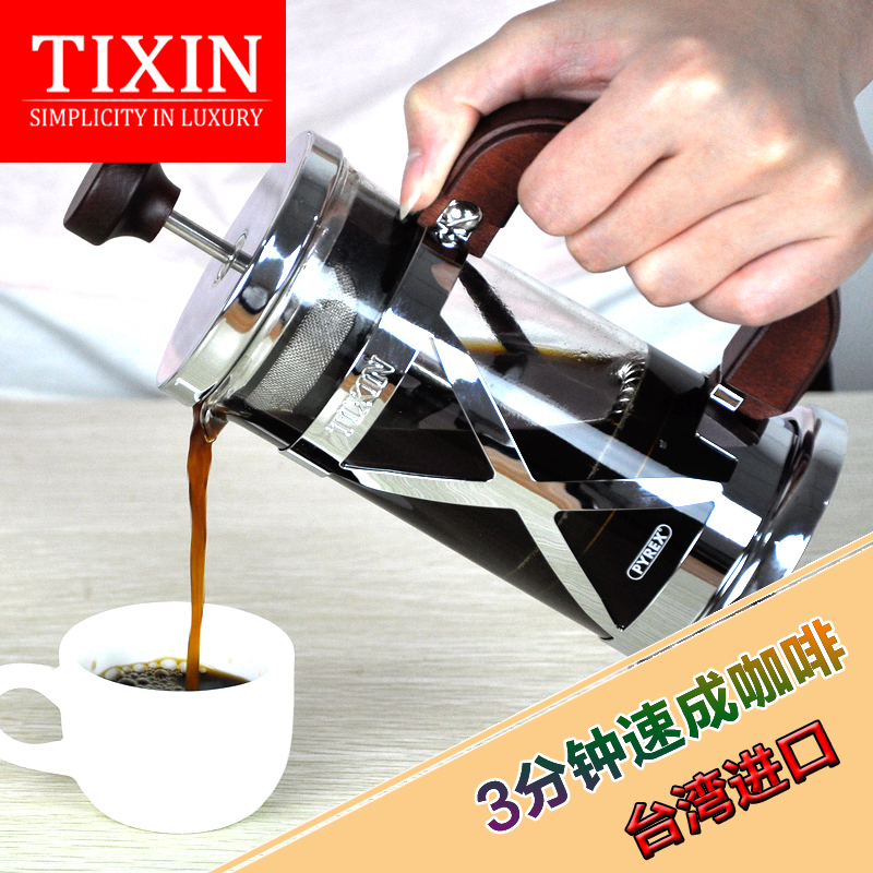 Tixin/ladder letter taiwan jazz french press pot filter pressure pyrex coffee pot hand punch punch Tea is