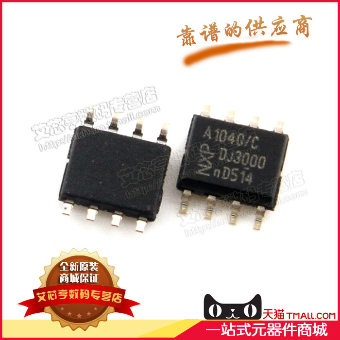 Buy Yunhui smd tja1040 tja1040t sop8 can transceiver chip sop8 new