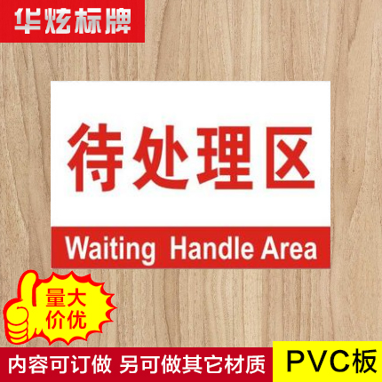 To be processed zone signs signs licensing board region grouping cards display card factory floor partitions custom made cards