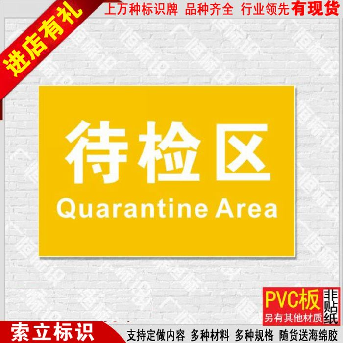 To be seized area signs licensing regional grouping brand licensing customized nameplate wayfinding signs license plate factory floor partitions