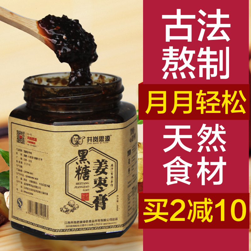 To ginggangmycin lú _ handmade pregnant jujube brown sugar 500g brown sugar ginger tea ginger paste fend off the cold warm house dysmenorrhea