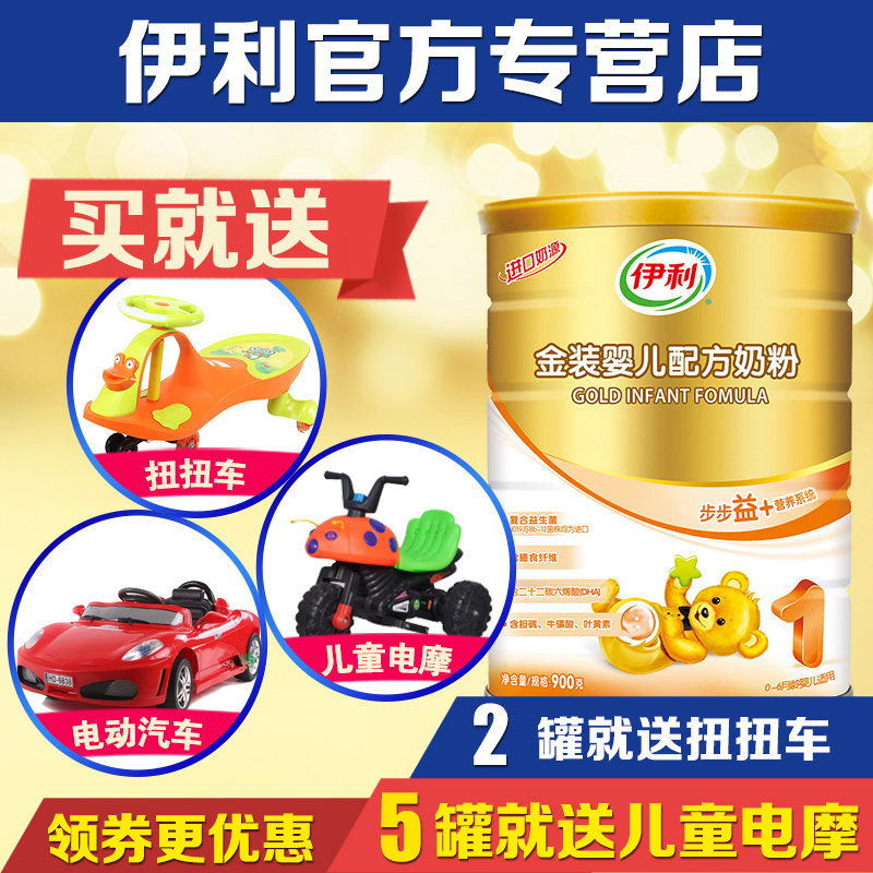 [To receive coupons + gift hao li] ely gold milk erie step yi + gold milk a paragraph 1 Three segments canned