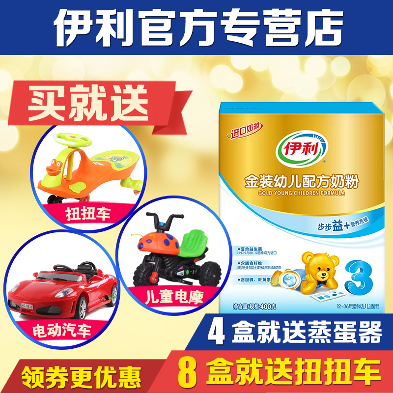 [To receive coupons + gift hao li] erie erie step yi + gold milk paragraph 3 paragraph three G boxed