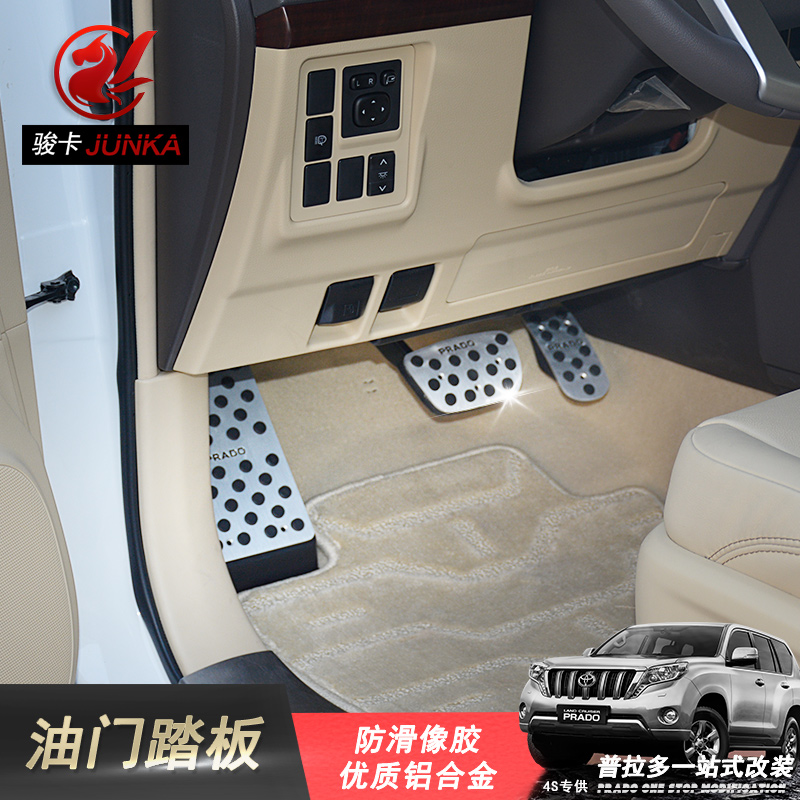 To submit 2700/4000 toyota prado overbearing accelerator pedal break pedal modification
