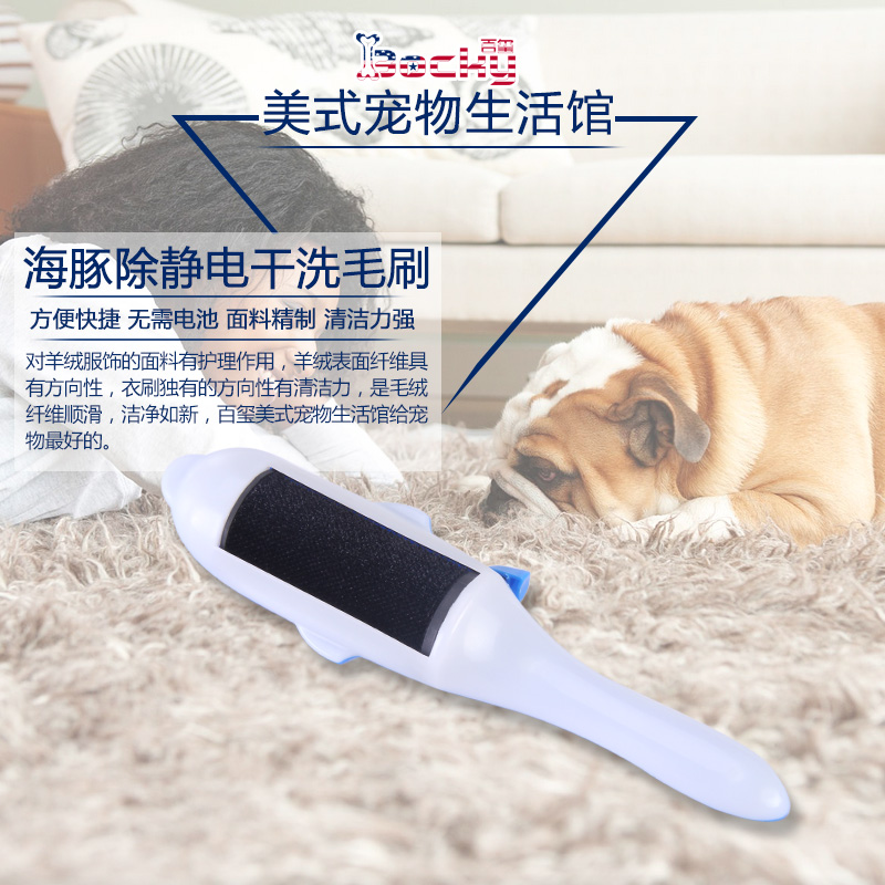 To the hair sticky hair is in addition to static brush sticky hair is in addition to dog hair cat hair dog hair pet cleaning supplies