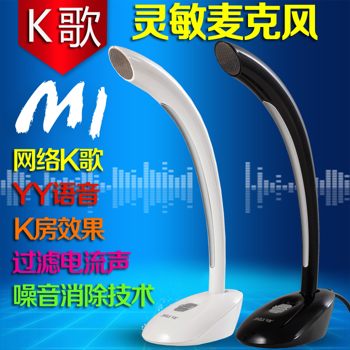 Today your m_1 desktop computer microphone k song yy voice dedicated notebook computer microphone condenser microphone