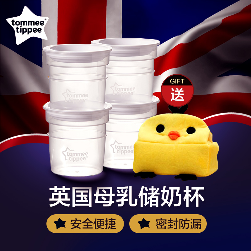 Tommy world import store breast milk human milk storage cups milk back milk cans storage bottles fresh bottle of breast milk storage box