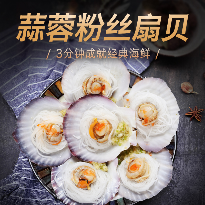 [Tony] food scallops with garlic fans 200g 6 installed fresh frozen seafood instant deep sea shellfish