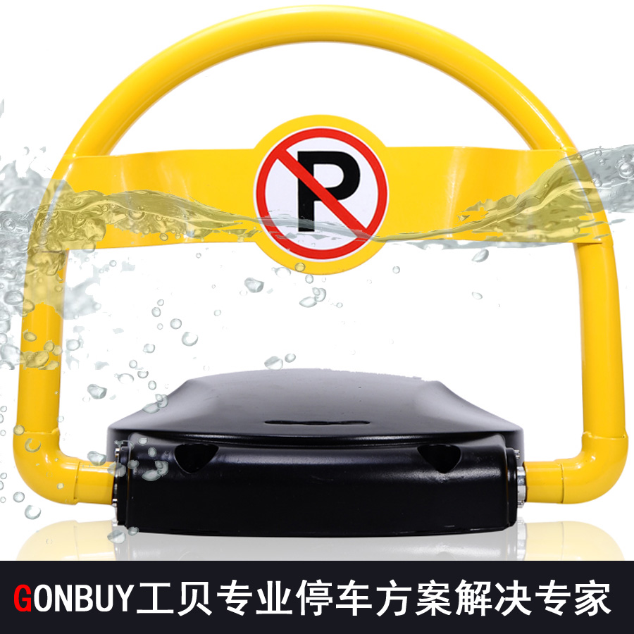 Tony genuine work accounted for intelligent remote control parking lock parking lock crash rustproof waterproof electric car parking lock to lock parking spaces