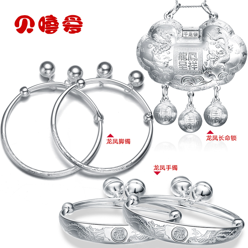 Tony laugh love baby silver bracelet s999 fine silver bracelet sterling silver baby dragon and phoenix child lock long life lock kit