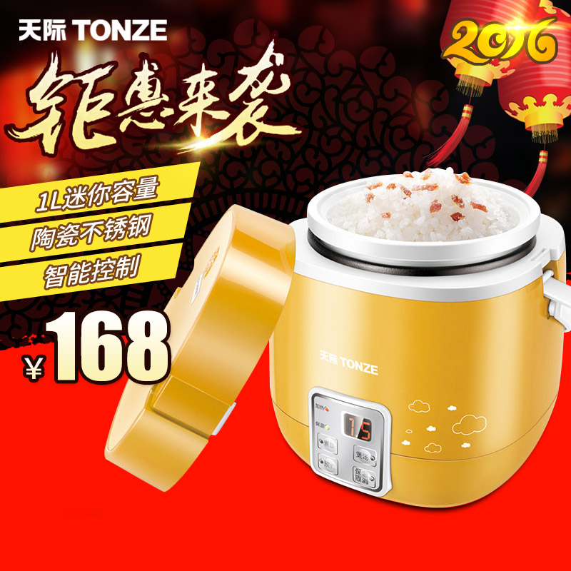 Tonze/skyline ceramic FD10B-W and 2 1 liters smart mini rice cooker small cooker cooking pot
