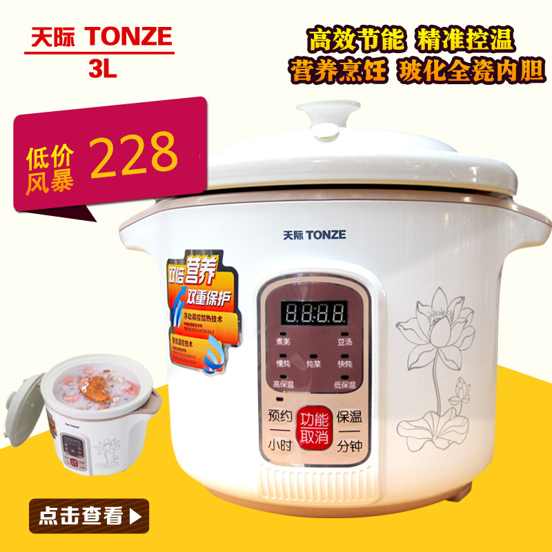 Tonze/skyline DGD-30F automatic electric cookers white porcelain pot of porridge soup pot ceramic appointment time