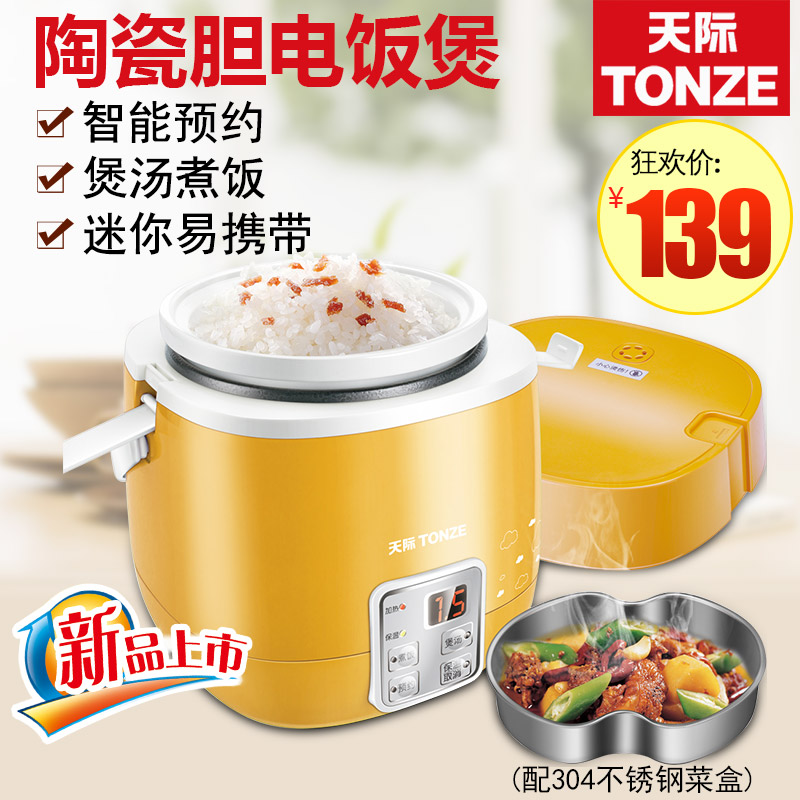 Tonze/skyline FD10B-W automatic small mini rice cooker rice cooker cooking pot cooker ceramic liner 1-2