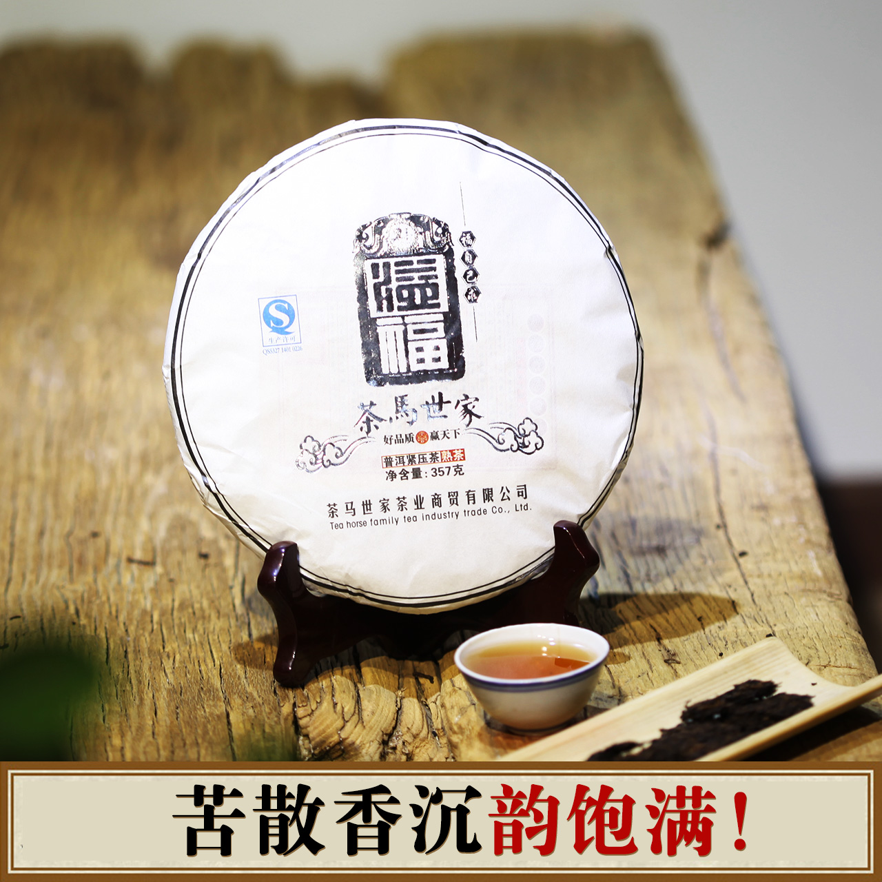 Top pu'er tea horse family double cotton spill fuk cooked pu'er tea 357g/cake