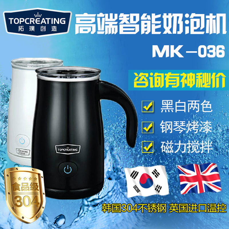Topcreating/extension chief mk-036 to play hot and cold foamer electric magnetic spin foam maker coffee milk