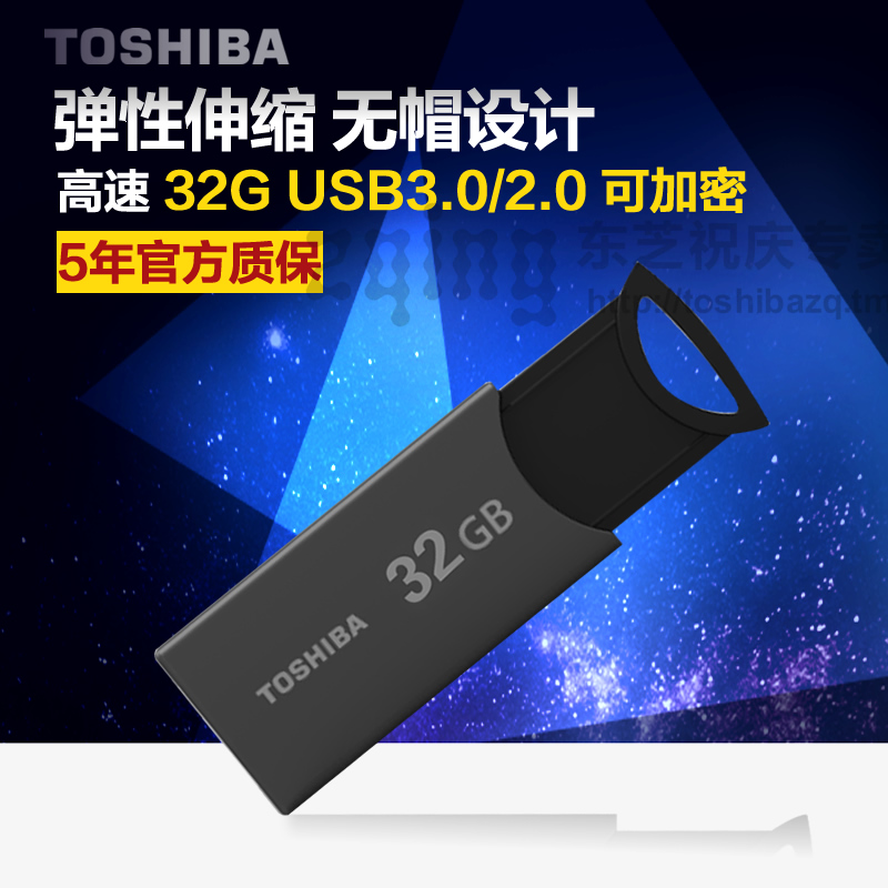 Toshiba send lanyard u disk u disk 32g u disk usb3.0 usb2.0 high speed according to the flash 32 gb retractable design