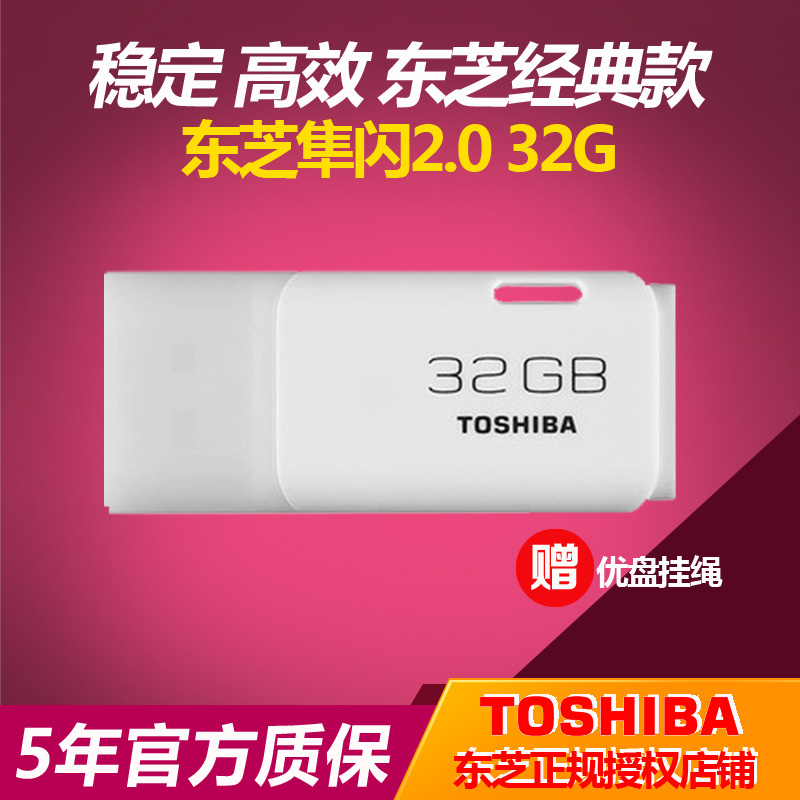 Toshiba/toshiba 32gu usb disk falcon series of cute personalized business u disk u disk flash drive genuine g