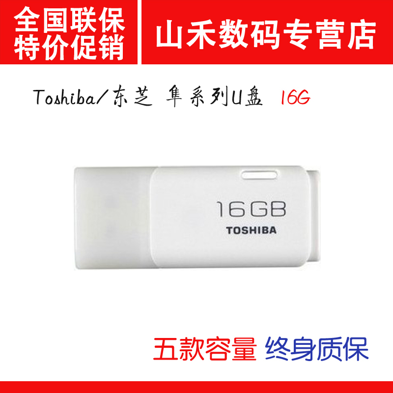 Toshiba/toshiba falcon series 16g u disk speed usb uhybs original authentic licensed specials