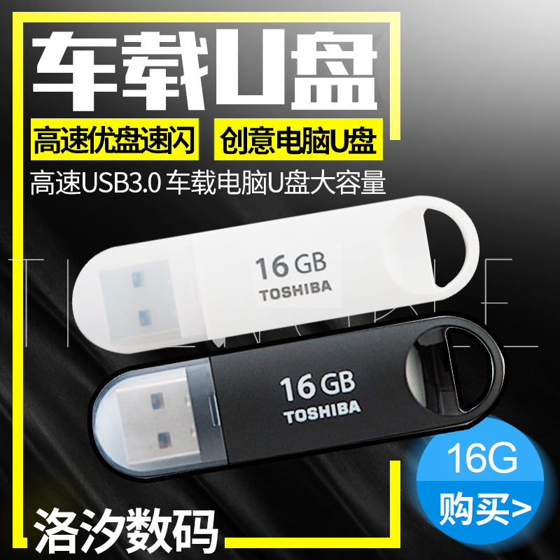 Toshiba u disk u disk creative personality 16gu disk speed usb3.0 high speed car trip computer speed flash 16g3. 0 shipping