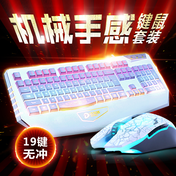 Total excellent mechanical feel wired keyboard and mouse set lol cf gaming mouse wrangler miss peripherals store