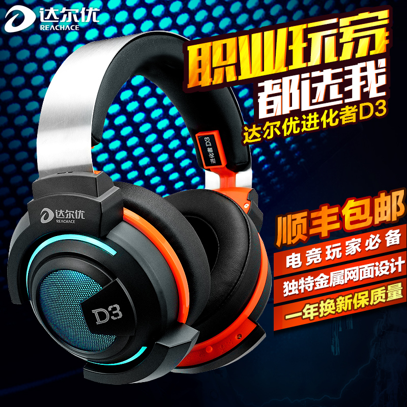 Total excellent shipping sf evolution of those d3200ç²vibration headset gaming headset luminous cf lol gaming headset