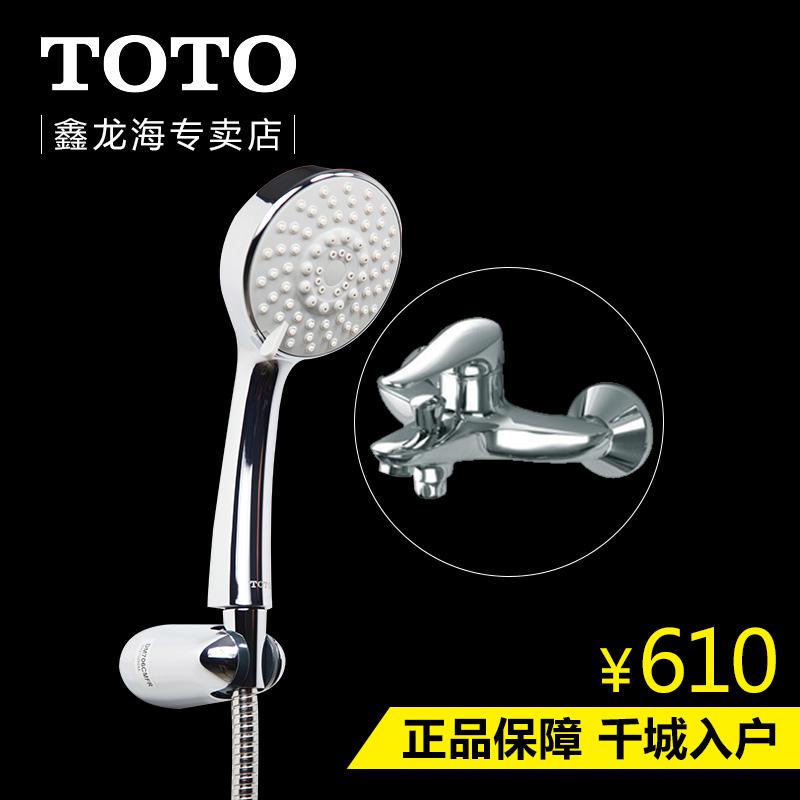 Toto authentic + dm706 dm312 bathroom suite bathroom shower faucet single handle hot and cold mixing water faucet