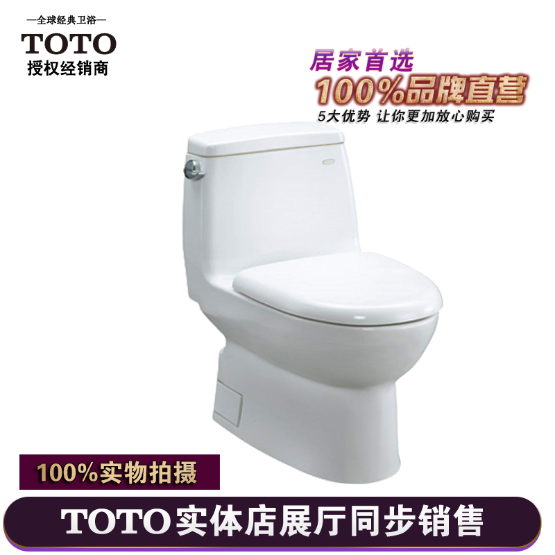 Toto authentic piece toilet cw874b to row/wall row toilet piece toilet water closet toilet cw874pb