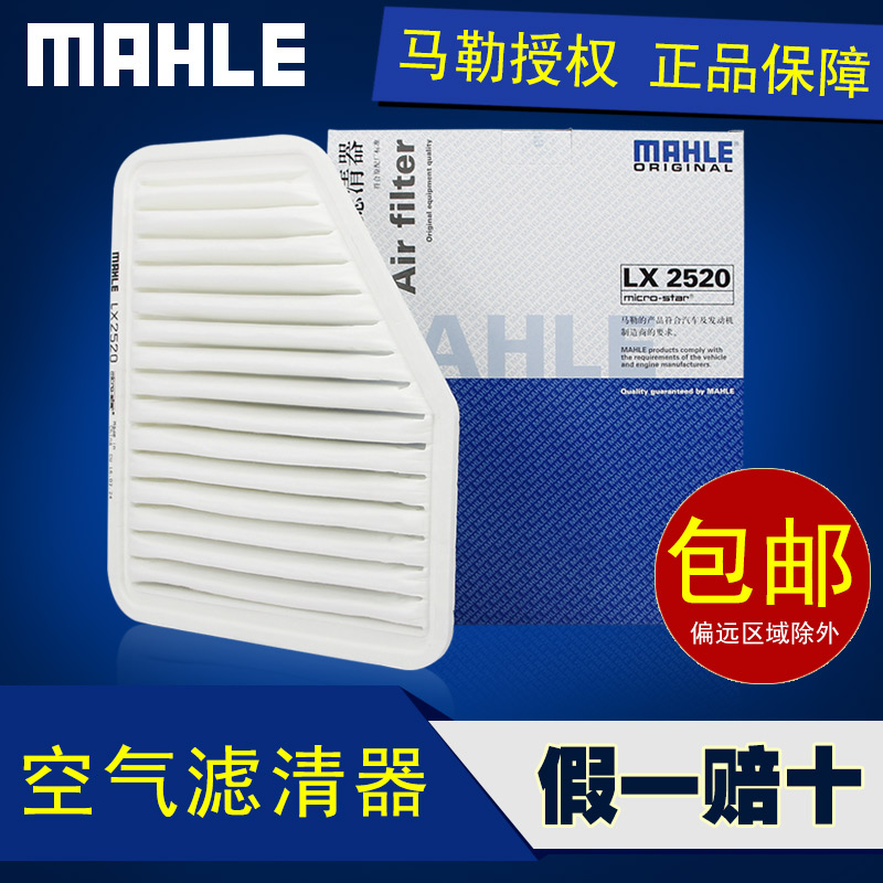 Toyota crown 2.5/3.0 gs300 air filter air filter grid filter mahler lx2520