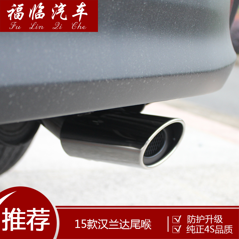 Toyota highlander 15 highlander modified tail pipes modified tail pipe exhaust pipe modified special tail pipe muffler