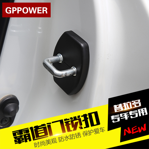 Toyota prado overbearing new door lock cover lock cover to submit to protect car modification dedicated accessories