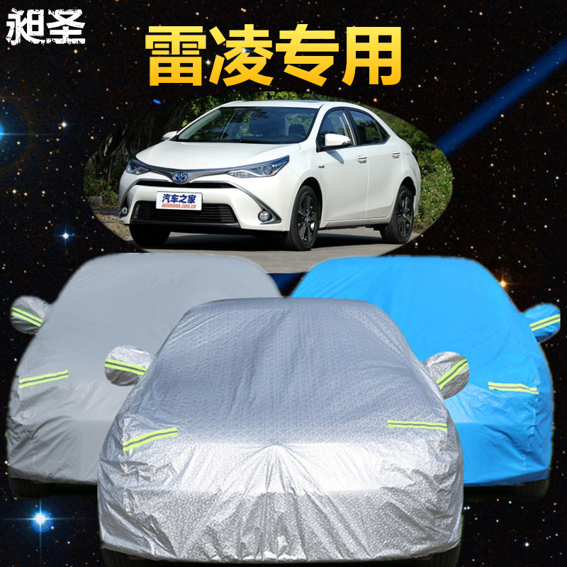 Toyota ralink ralink sewing car cover sun rain and dust cover thicker insulation shade wide steam ralink special car cover car cover