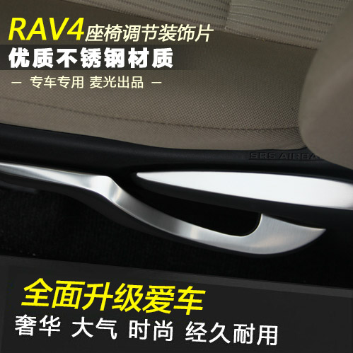 Toyota rav4 seat adjustment decorative stickers sequins 2016 new models rav4 wing to put the seat adjustment decorative sequins