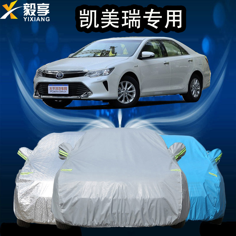 Toyota/toyota camry new sewing car cover special thick snow and frost proof sunscreen car coat