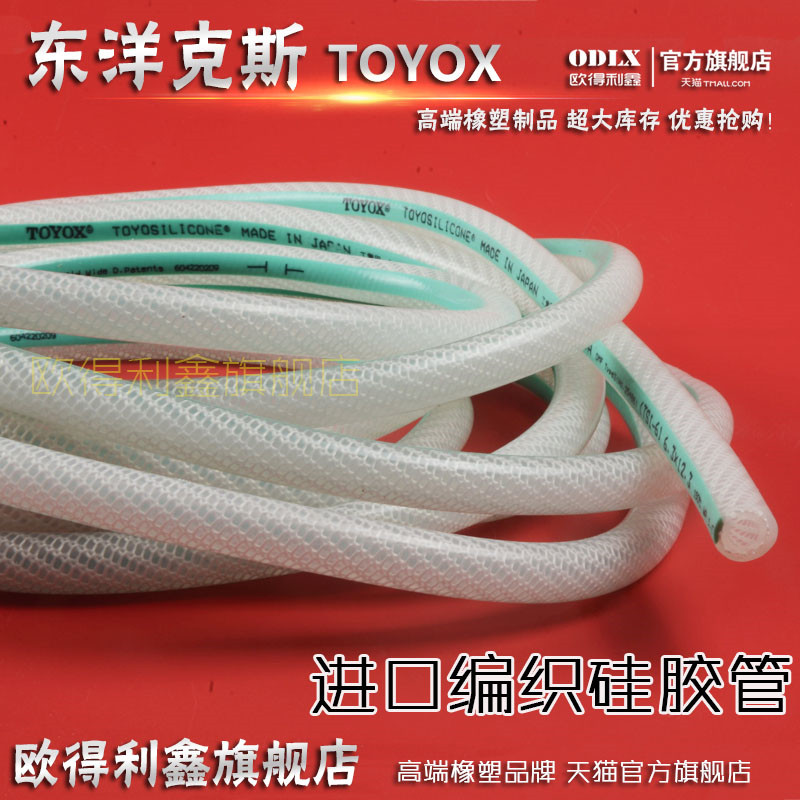 Toyox textured silicone tube silicone tube imported food grade silicone braided tube toyox tsi type