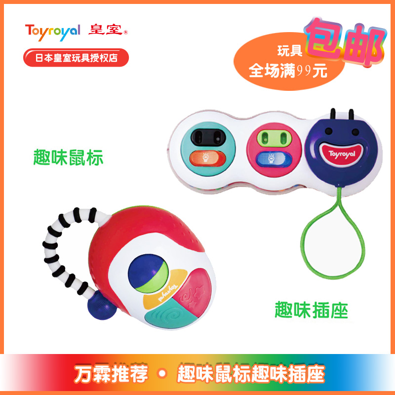 Toyroyal japanese imperial family fun toy socket/mouse children's educational hands over every family toy