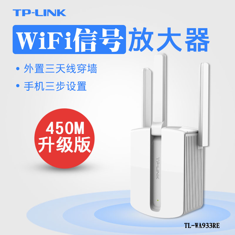 Tp-link tp-link technology wifi wireless signal amplifier repeater extender TL-WA933RE
