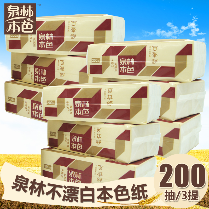 Tralin qualities pumping paper napkin tissue paper towels pumping paper home health unbleached paper towels 200 pumping pumping * 9 bags