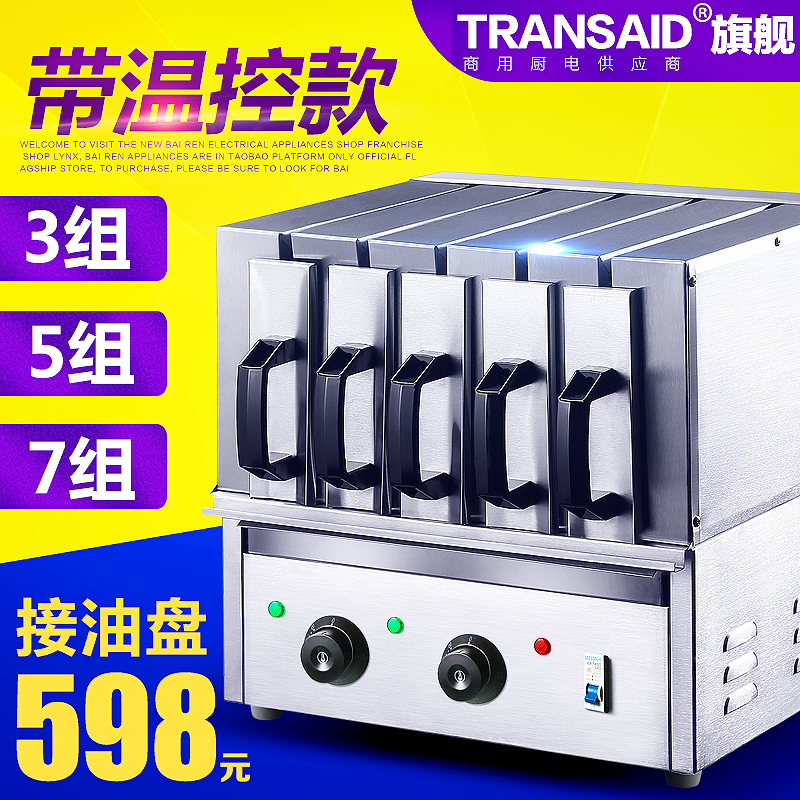 Transaid far infrared smokeless electric ovens commercial barbecue grill lamb skewers grilled barbecue electromechanical oven drawer skewer machine