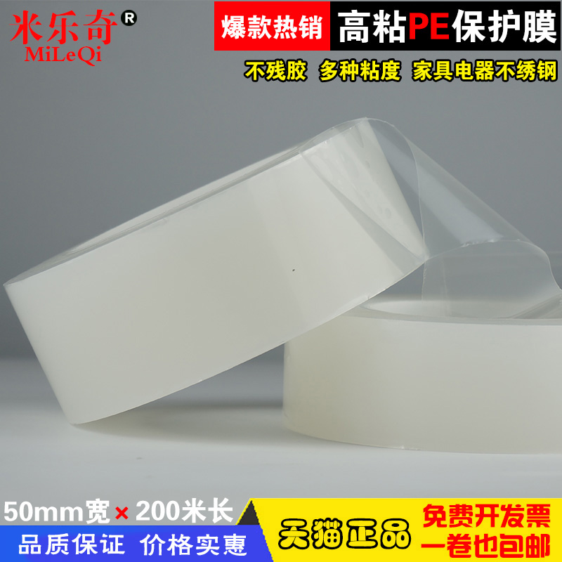 Transparent pe protective film tape stainless steel hardware furniture protective film protective film without leaving adhesive 50mm wide