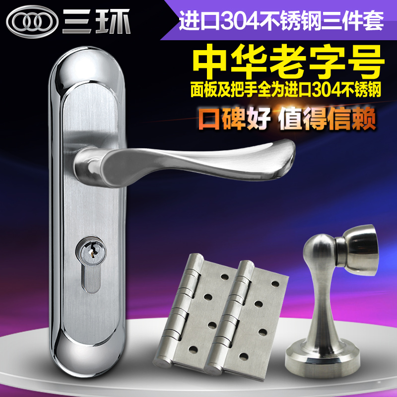 [Tricyclic] modern full 304 stainless steel parure simple european door handle lock interior room doors of the bedroom room Lockset