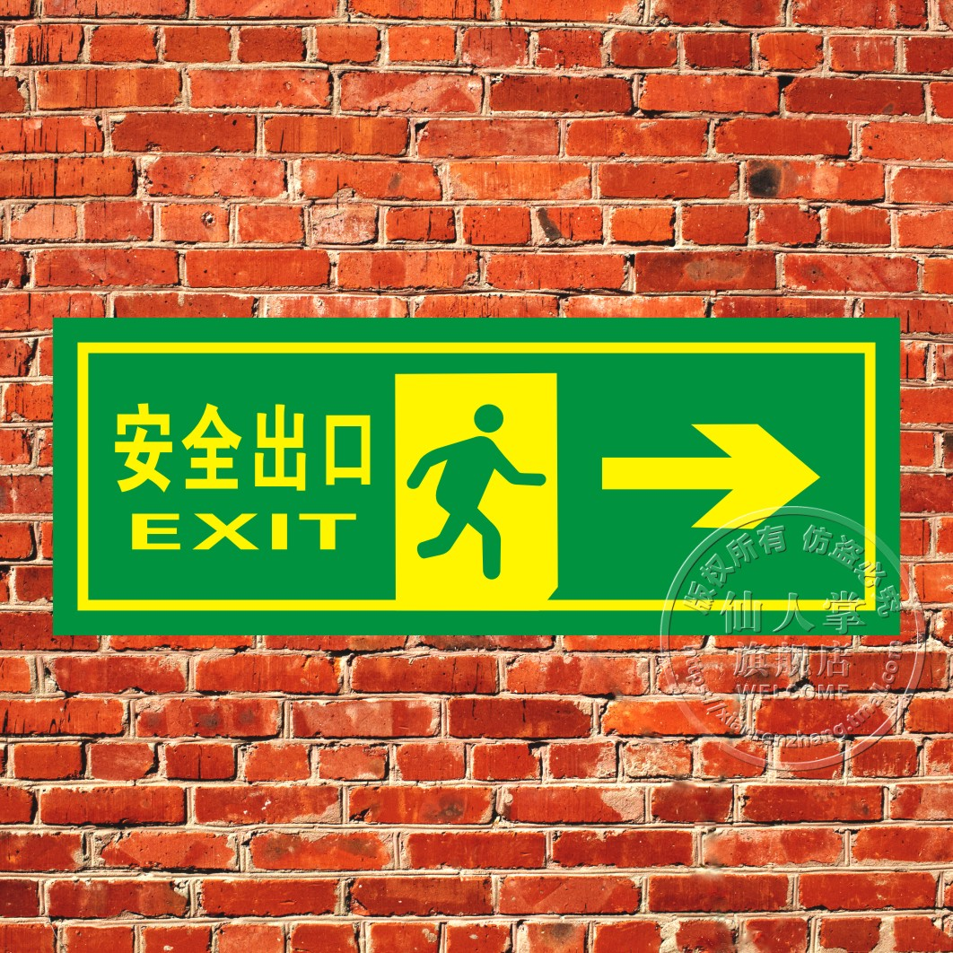 Trumpet wall stickers fire safety signs safety exit right direction signs signage escape