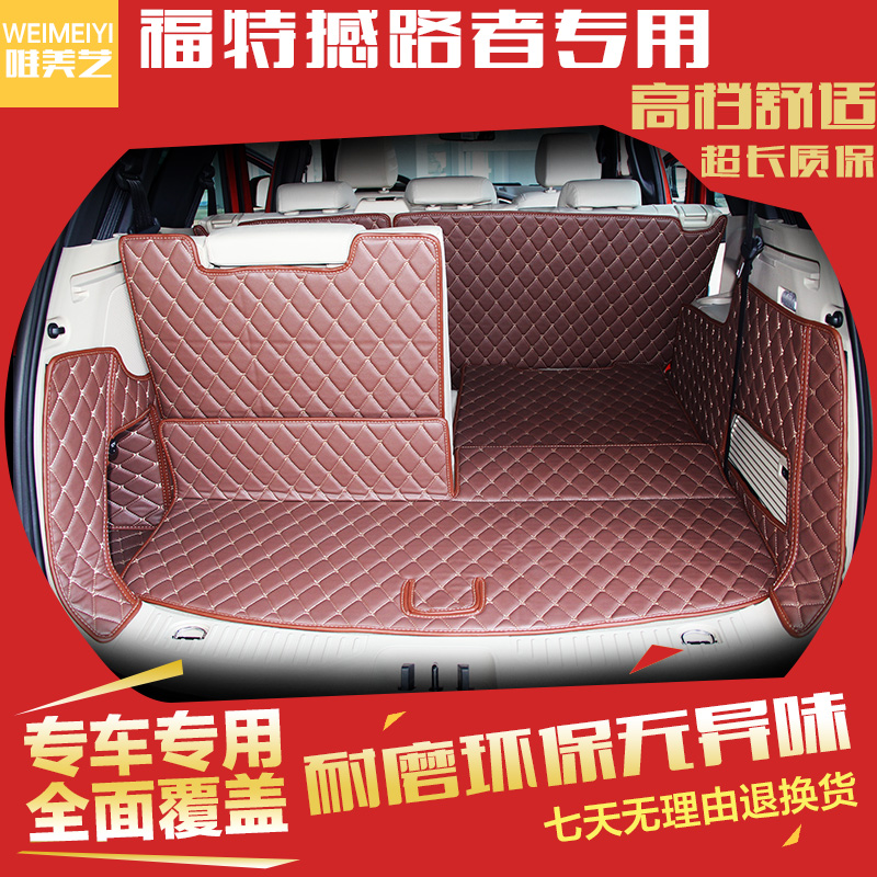 Trunk mat ford ford road who shake shake of the way by steam car trunk mats trunk mat surrounded by the whole Mat