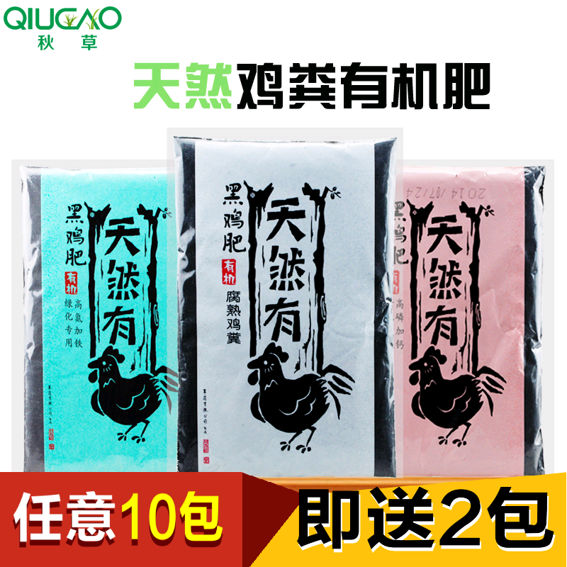 Tsui yun black chicken manure composting organic fertilizer green fertilizers flowers and vegetables chicken manure fertilizer does not burn roots