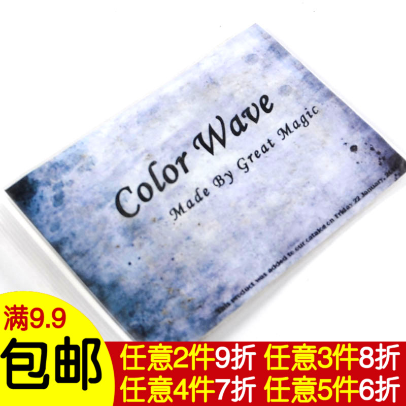 Tsunami project series of poker poker poker magic props 《 》 color magic color wave
