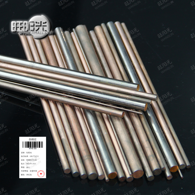 Tungsten copper alloy rods w70 w80 tungsten copper tungsten copper tungsten copper alloy plate size can be customized